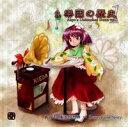 【上海アリス幻樂団】東方プロジェクト幺樂団の歴史1 〜 Akyu's Untouched Score vol.1