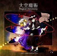 【上海アリス幻樂団】東方プロジェクト大空魔術 〜 Magical Astronomy
