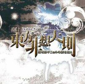 【黄昏フロンティア&上海アリス幻樂団】東方プロジェクト東方非想天則 超弩級ギニョルの謎を追え