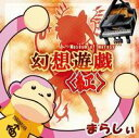 【まらしぃ】 幻想遊戯 <紅> 〜Museum of Marasy ランキングお取り寄せ