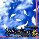 【竜騎士07/07th Expansion】うみねこのなく頃に翼 −これまでの贈り物、全部。詰め合わせ-