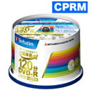 【三菱 Verbatim】VHR12JP50V4 DVD-R DVDR CPRM対応 16倍速50枚