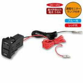【ヤック YAC】ホンダ車系専用USBポート 2 VP-120