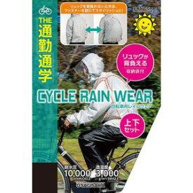 【サギサカ SAGISAKA】サギサカ リュックが背負える 自転車用 サイクルレイン Mサイズ グレー 50808 上下 合羽 雨具 通勤 通学