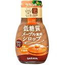 【サラヤ SARAYA】ロカボスタイル 低糖質 メープル風味シロップ 165g 【賞味2020/2】