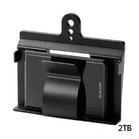 【エレコム ELECOM】Portable Drive USB3.0 2TB Black/TV背面取り付けキット付 ELP-EKT020UBK