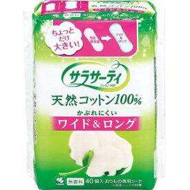 【小林製薬】サラサーティコットン100 ワイド&ロング 40個