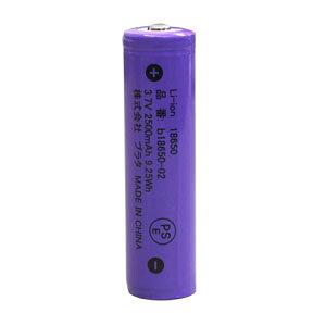 【PSE技術基準適合】18650 リチウムイオン充電池 3.6V 2500mAh ボタントップ 保護回路付き