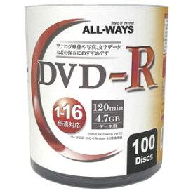 【オールウェイズ ALL WAYS】【本サイト限定】AL-S100P DVD-R DVDR データ用 16倍速100枚