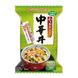 【アマノフーズ】アマノフーズ 小さめどんぶり 中華丼 14.5g フリーズドライ