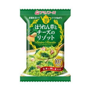 【アマノフーズ】アマノフーズ ビストロリゾット ほうれん草とチーズのリゾット 24.5g フリーズドライ