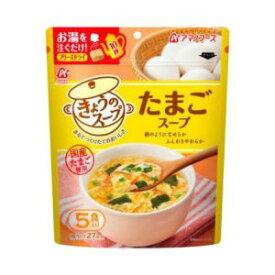 【アマノフーズ】アマノフーズ きょうのスープ たまごスープ 5食 36g フリーズドライ