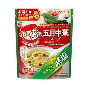 【アマノフーズ】アマノフーズ 減塩きょうのスープ 五目中華スープ 5食 36.5g フリーズドライ