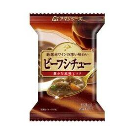 【アマノフーズ】アマノフーズ ビーフシチュー 23g フリーズドライ