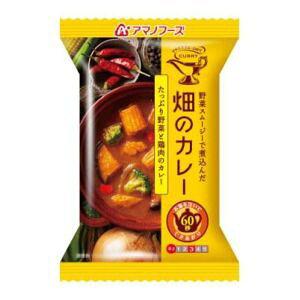【アマノフーズ】アマノフーズ 畑のカレー たっぷり野菜と鶏肉のカレー 37g フリーズドライ