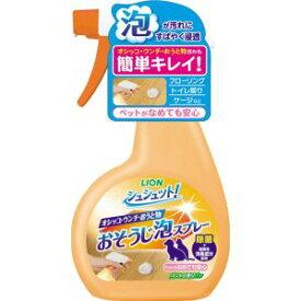 【ライオン商事 LION PET】ライオン シュシュット!おそうじ泡スプレー 270ml 犬 猫 消臭