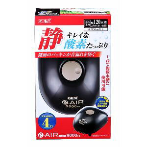 e〜AIR 9000FB