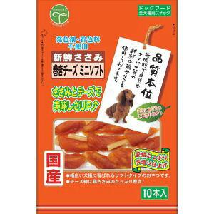 【友人 TOMOHITO】友人 新鮮ささみ 巻きチーズ ミニソフト 10本