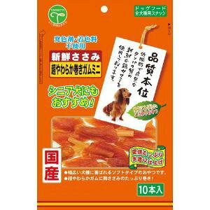 【友人 TOMOHITO】友人 新鮮ささみ 超やわらか巻きガムミニ 10本 犬 おやつ 国産