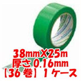 【ダイヤテックス DIATEX】パイオラン養生用粘着テープ グリーン 38mmX25m 厚さ0.16mm 【36巻】 Y-09-GR