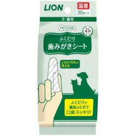 【ライオン商事 LION PET】ライオン ペットキッス 歯みがきシート 30枚
