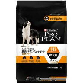 【ネスレ日本 Nestle】ピュリナ プロプラン 中型犬 大型犬 成犬用 チキン ほぐし粒入り 12kg 犬 ドックフード ネスレ