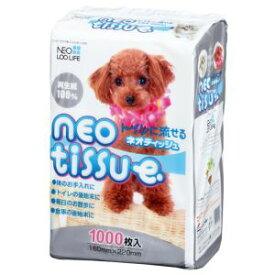 【コーチョー KOHCHO】コーチョー NEOLOOLIFE ネオティッシュ 1000枚 犬 ペット トイレに流せる 再生紙