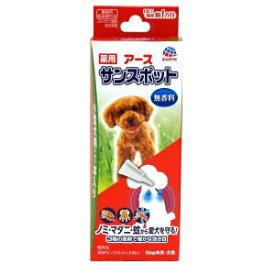 【アースペット EARTH】アース 薬用アースサンスポット 小型犬用 1本入り 犬 猫 防虫 のみ ダニ除け