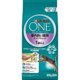 【ネスレ日本 Nestle】ネスレ日本 Nestle ピュリナワンキャット 室内飼い猫用インドアキャット 1歳以上 ターキー&チキン 800g