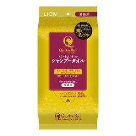【ライオン商事 LION PET】ライオン クイック&リッチ トリートメントインシャンプータオル 愛猫用 20枚