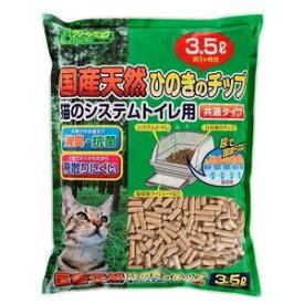 【シーズイシハラ】シーズイシハラ クリーンミュウ 国産天然ひのきのチップ 3.5L 猫砂 燃やせる