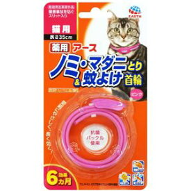 【アースペット EARTH】アース 薬用ノミ マダニとり&蚊よけ首輪 猫用 ピンク