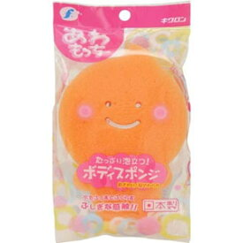 【キクロン】キクロンf あわもっちーボディスポンジ オレンジ