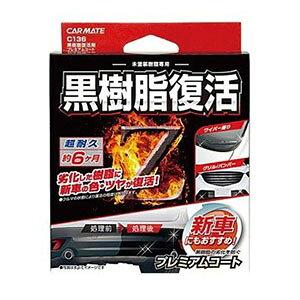 【カーメイト CARMATE】カーメイト C136 黒樹脂復活剤 プレミアムコート