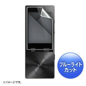 【サンワサプライ(SANWA SUPPLY)】SONY WALKMAN A10シリーズ用ブルーライトカット液晶保護指紋防止光沢フィルム PDA-FA10KBC