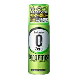 【シュアラスター SurLuster】シュアラスター ゼロフィニッシュ S-125