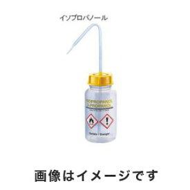 【アズワン AS ONE】アズワン 薬品識別安全洗浄瓶 3-6866-03
