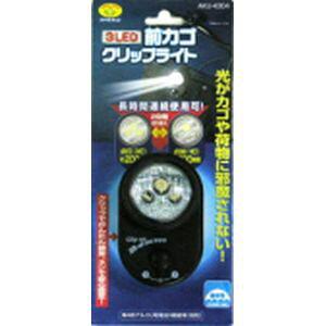 【アサヒサイクル ASAHICYCLE】アサヒサイクル AKU-4304 SMILE KIDS 3LED前カゴクリップライト ブラック