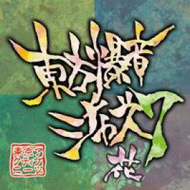 【東京アクティブNEETs】東方爆音ジャズ7