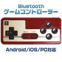 【ファミコン型】Android/iOS/PC対応 Bluetooth&USB接続 ゲームコントローラ ファミコン FC30 GAMECONTROLLER