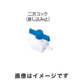 【アズワン AS ONE】アズワン フッ素樹脂製二方コック 差し込み止 5-5369-12 016.702.2