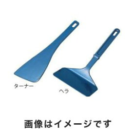 【蝶プラ工業】蝶プラ工業 耐熱ターナー(PPS製) ターナー 5-5372-01 161866