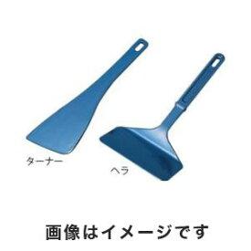 【蝶プラ工業】蝶プラ工業 耐熱ターナー(PPS製) へら 5-5372-02 162351
