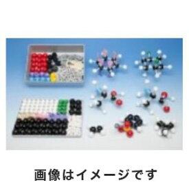 【アズワン AS ONE】アズワン AS ONE 分子モデルシステム Molymod 有機セットL 3-7128-02