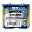【Lazos】アルカリ乾電池 単1形 2本パック LA-T1X2