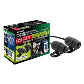 送料無料!!【ミツバサンコーワ MITSUBA】バイク専用ドライブレコーダー 2カメラ EDR-21【smtb-u】