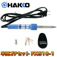 【白光 HAKKO】はんだごてセット 30W FX510-1 半田ゴテ