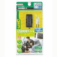 【エーモン AMON】USB電源ポート【2880】