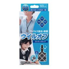 【大木製薬 OHKI】大木製薬 OHKI ウイルオフ ストラップタイプ 60日用
