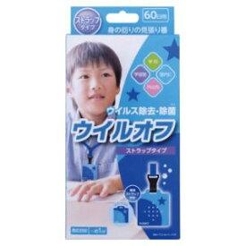 【大木製薬 OHKI】大木製薬 OHKI ウイルオフ ストラップタイプ 60日用 ブルー